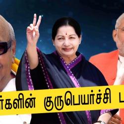 2016 Guru Peyarchi : Politicians  Astrologer Predictions