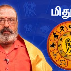 Mithuna Rasi Guru Peyarchi Palangal 2016 to 2017