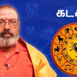 Kataka Rasi Guru Peyarchi Palangal 2016 in Tamil
