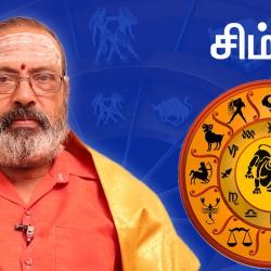 Simha Rasi Guru Peyarchi Palangal 2016 to 2017