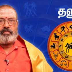 Dhanusu Rasi Guru Peyarchi Palangal 2016 to 2017