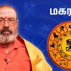 Makara Rasi Guru Peyarchi Palangal 2016 to 2017