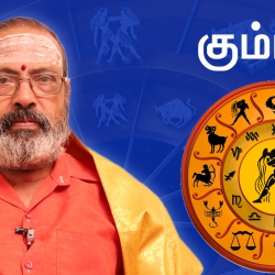 Kumbha Rasi Guru Peyarchi Palangal 2016 to 2017