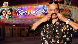 Meesaya Murukku Review : Kashayam with Bosskey | Hip Hop Adhi, Vivek, Madras Central | Tamil Movie