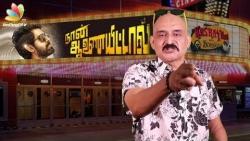Rana Daggubati's Naan Aanaiyittal Movie Review   Kajal Agarwal, Catherine   Kashyam with Bosskey