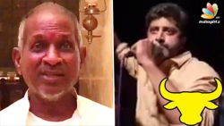 Ilayaraja voices out his support for Jallikattu   Mohan raja's bold speech at Marina