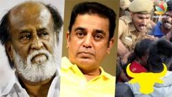 Rajini and Kamal reaction on Violence broke out in Chennai and Madurai