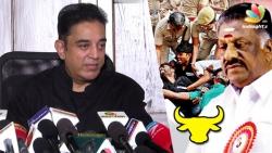 Kamal Hassan on police atrocities on Jallikattu protestors
