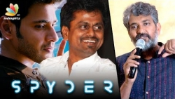 Director Rajamouli appreciates A.R. Murugadoss for Spyder teaser | Mahesh babu