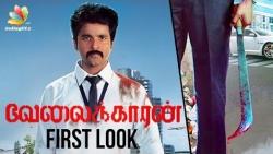 Velaikaran Official First Look : Sivakarthikeyan, Jeyam Raja, Nayanthara   Review and Reactions