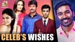 Happy Birthday Dhanush : Sivakarthikeyan, Anirudh birthday wishes for Dhanush | Keerthi Suresh
