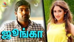 Vijay Sethupathi & Sayesha Saigal pair up for Junga | Hot Tamil Cinema News