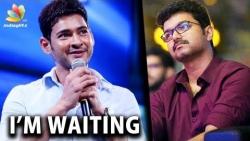 I'm Waiting : Mahesh Babu Speech at SPYDER Audio Release   Vijay's famous dialogue