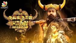 Vijay Sethupathi's Oru Nalla Naal Paathu Solren First Look | Gautham Karthik New Movie Teaser