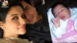 Actress Asin gives birth to a Baby Girl | Hot Tamil Cinema News | Rahul Sharma