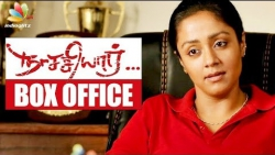 Naachiyaar Box Office Collection | Jyothika, G.V. Prakash, Bala | Latest Tamil Cinema News