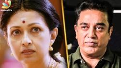 Kamal Haasan accused by Ex-Partner Gautami   Latest Tamil Cinema News