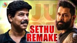 Arjun Reddy : Not A Bala's Remake | Vikram, Vijay Devarakonda | Varma, Sethu