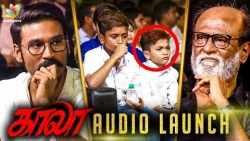 KAALA AUDIO LAUNCH : Rajini & Dhanush Contrasting Look   Ranjith, Santhosh Narayanan