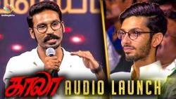 KAALA AUDIO LAUNCH : Anirudh Follws Dhanush's Style   Rajinikanth, Ranjith   Santhosh Narayanan