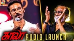 Dhanush about Rajinikanth Political Entry   Kaala Audio Launch   Ranjith, Santhosh Narayanan