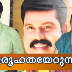Kalabhavan Mani's death still confuses police