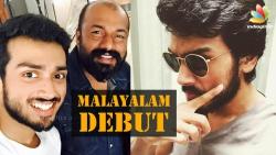 Kalidas Jayaram's Malayalam Debut With Abrid Shine