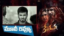 Keshava Movie Review || Nikhil || Ritu Varma || Isha Koppikar || Sudheer Varma || #Keshava