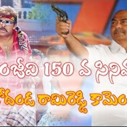 Kodanda Rami Reddy Comments on Chiru 150