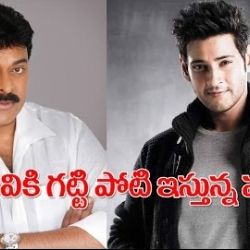 Mahesh Giving a Strong Competition to Megastar Chiranjeevi