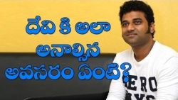 Why would Devi Sri Prasad say that about his friend ?