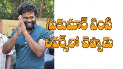 Director Sukumar about Prakash Raj at Mana Oori Ramay