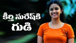 Temple being built for Keerthy Suresh
