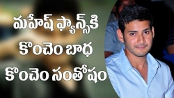 Mahesh Babu fans are happy and sad at the same time