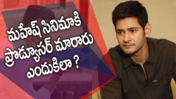 Producer changed for Mahesh Babu film, what's the reason ?