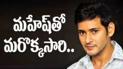 Once again with Superstar Mahesh Babu