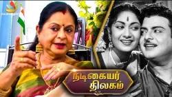 I'm Still United With Savitri's Family : Kamala Selvaraj   Gemini Ganesan, Nadigaiyar Thilagam