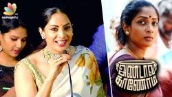 I'm so happy to be back after 9 years : Thimuru Sriya Reddy Speech   Andava Kaanom Audio Launch