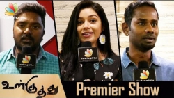 Celebs reaction to Ulkuthu Movie : Chaya singh, Bala Saravanan, Ramesh | Latest Tamil Movie Review