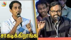 நடிச்சு சாவடிக்கறாங்க : Actor Siddharth and Director Karupalaniyapan Speech   Peranbu Audio Launch