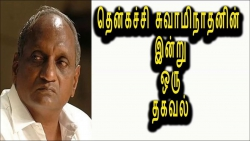 Indru Oru Thagaval By Thenkachi Ko. Swaminathan Part-7