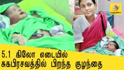 5.1 kg baby born through Normal Delivery in Tamil Nadu