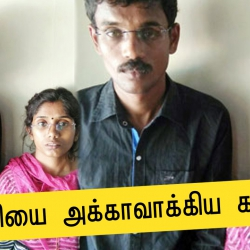 Couple posing as Siblings Cheat Young Girls for Money in Tirupur