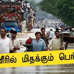 Flood wrecks Bangalore after Non-stop Rain