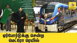 Metro Rail reaches Chennai Airport