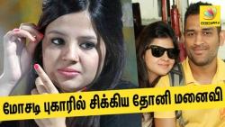 Dhonis wife Sakshi caught in multi crore fraud case