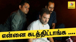 Rahul Gandhi  I was kidnapped  the police ignored my complaint