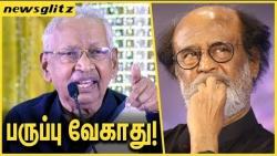 திராவிடம் இல்லாமல் உங்க பருப்பு வேகாது! : Veeramani Speech against Rajinikanth