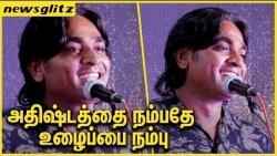 அதிஷ்டத்தை நம்பதே உழைப்பை நம்பு : K Veeramani praises Vijay Sethupathi