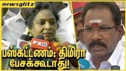 திமிரா பேசக்கூடாது! : Tamilisai Speech about Bus fare hike | Sellur Raju, EPS